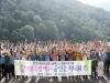 함양군민, 100년 프로젝트 '산삼휴양밸리' 걷다