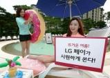 LG페이, 여름 휴가철 맞이 캐시백 이벤트 진행