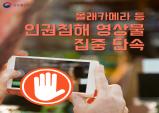 방통위, 몰카 등 인권침해 영상물 집중 단속