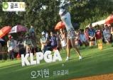 [KLPGA투어 프로스윙] 첫 메이저 우승컵 안은 오지현의 스윙