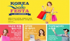 '코리아세일페스타' 개막…최대 80% 할인