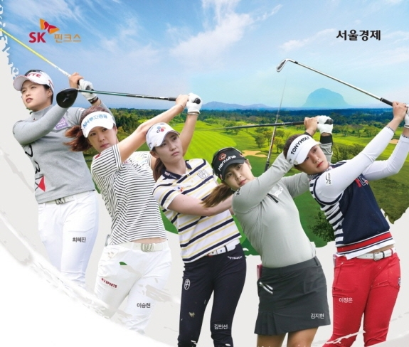 SK핀크스 ·서울경제 레이디스 클래식 개최