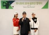토니모리, 2018 여자 골프단 출범…유효주·공미정 후원