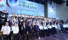 '49개국 570명' 평창 패럴림픽 역대 최대 규모