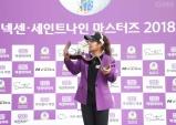 역전의 명승부, 이소영프로  '2018 넥센-세인트나인 마스터스 우승'
