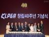 KLPGA, 창립 제40주년 기념식에서 '비전 2028' 선포!