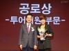 '골프여제' 박세리, KLPGA 선정 공로상 수상