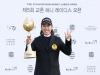 김해림, 'KLPGA 교촌 허니 레이디스 오픈대회' 3년 연속 우승