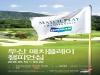'2018 두산 매치플레이 챔피언십' 5월 16일 개최