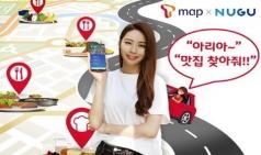 "SKT ""T맵, 운전자가 많이 찾은 '진짜 맛집' 알려준다"""