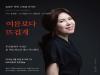 재즈 피아니스트 송영주, 도심속 '루프탑 콘서트' 개최