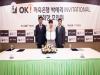 OK저축은행 박세리 인비테이셔널, 9월 88컨트리클럽에서 개최