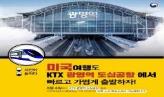 KTX광명역 도심공항서 미국행 탑승수속 개시