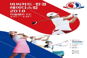 비씨카드-한경 레이디스컵 2018