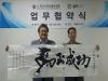 골프TV-(사)한국사회인골프협회, 상호협력 MOU 체결