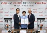 KLPGA, 보이스캐디-백제CC 드림투어 조인식 개최