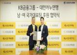 KB금융, 대한민국 카누 국가대표팀 공식 후원