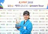 이승연, KLPGA 드림투어 시즌 첫 우승···  상금랭킹 1위