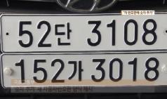 자동차 번호판 바뀐다…내년 9월부터 '111가2222' 형식으로