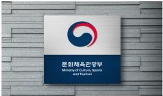 문화예술 성희롱·성폭력 예방 권고문 발표