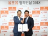 KLPGA, 올포유 챔피언십 조인식 진행