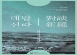 국립경주문화재연구소, 신라의 '천재지변'을 이야기하다