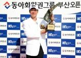 김태훈, KPGA '동아회원권 부산오픈' 우승… 통산 3승