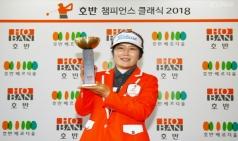 조윤주, KLPGA 챔피언스클래식 9차전서 생애 첫 우승
