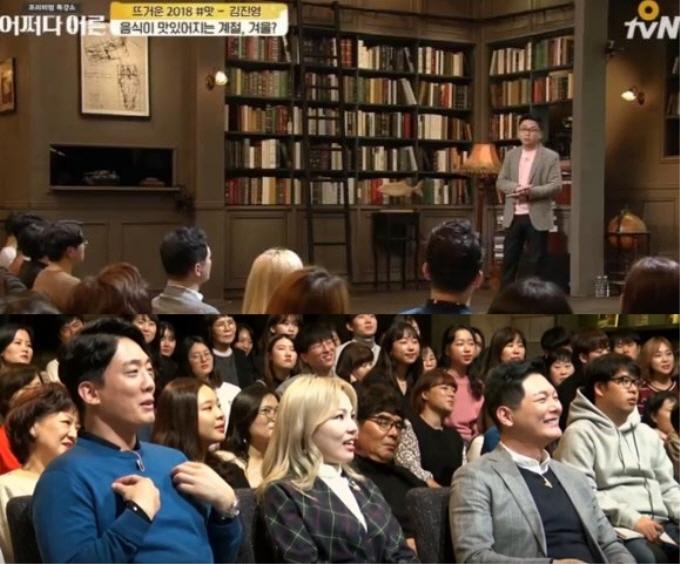 tvN 어쩌다 어른 화면 캡쳐2.jpg