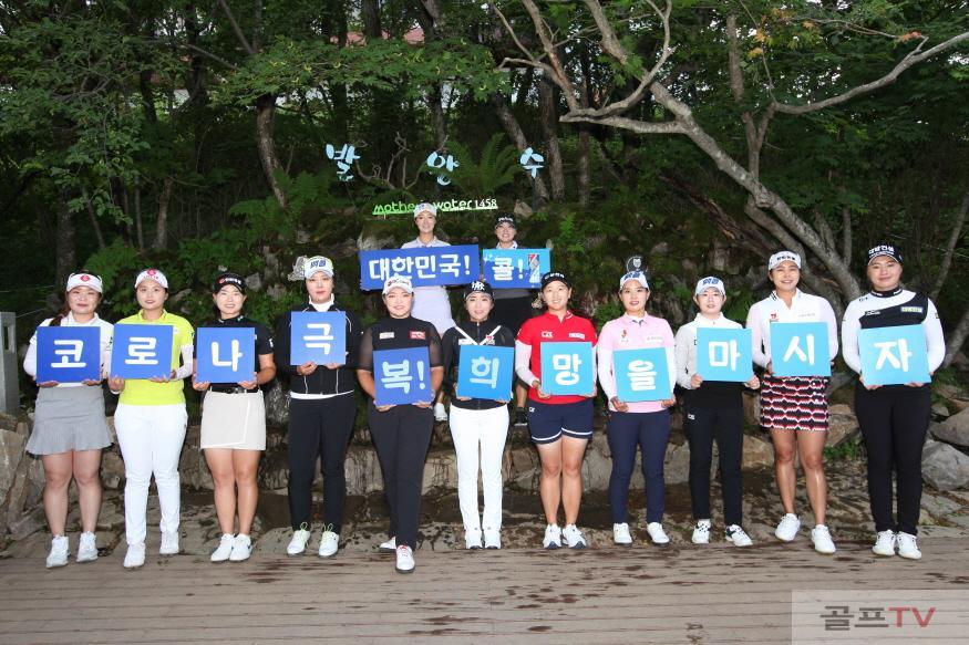 875-맥콜 용평리조트 오픈 with SBS Golf 포토콜(2).jpg