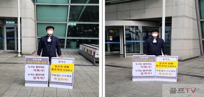 인천공항 보안검색운영노동조합 공인수 위원장20200709.jpg
